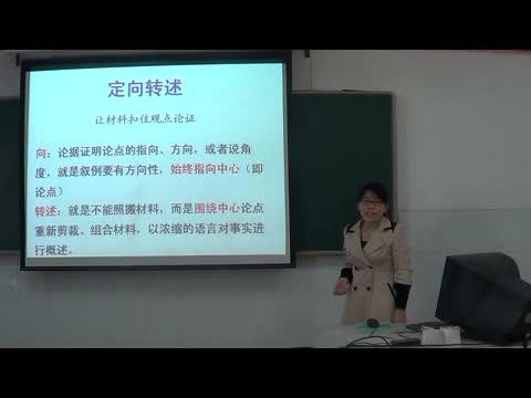 高三语文微课《议论文写作教学——论据的定向转述》