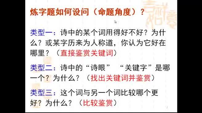 高三语文微课:古诗鉴赏答题方法指导之炼字篇