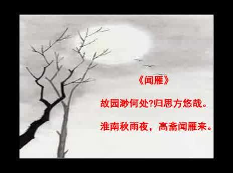 """高三语文微课:""""借景抒情""""与""""触景生情"""""""