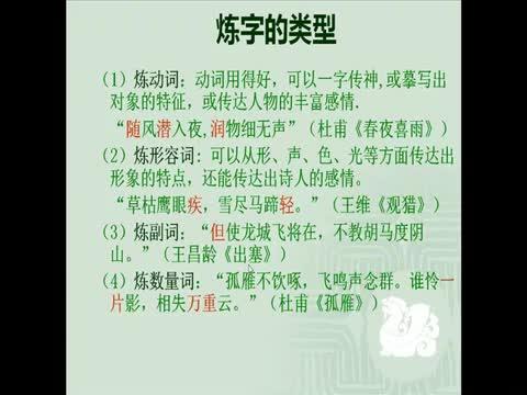 """高二语文微课:千锤百""""炼""""的智慧——古诗鉴赏""""炼字型""""答题思路指导"""