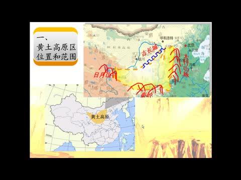 高二地理微课视频《实验探究黄土高原水土流失的自然原因》