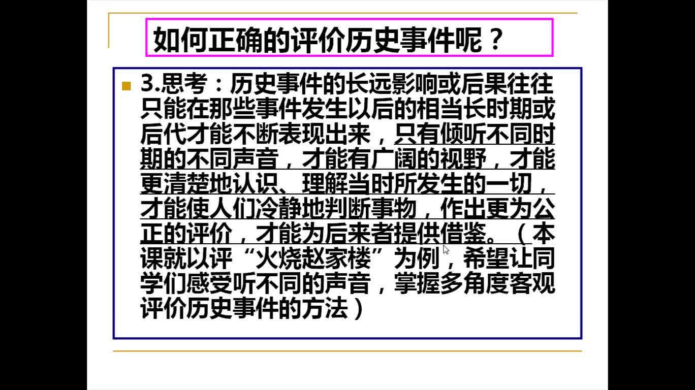 """【微课】高一历史听不同声音 评历史事件——以评""""火烧赵家楼""""为例"""