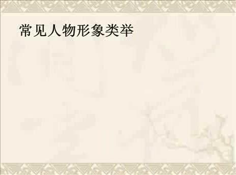 【微课】高三语文诗歌鉴赏之人物形象教学设计