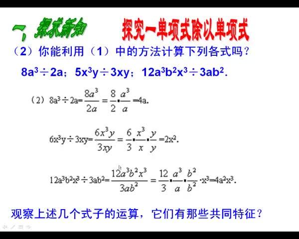 鲁教版(五四制)六年级数学下册 第六章 第八节:整式的除法