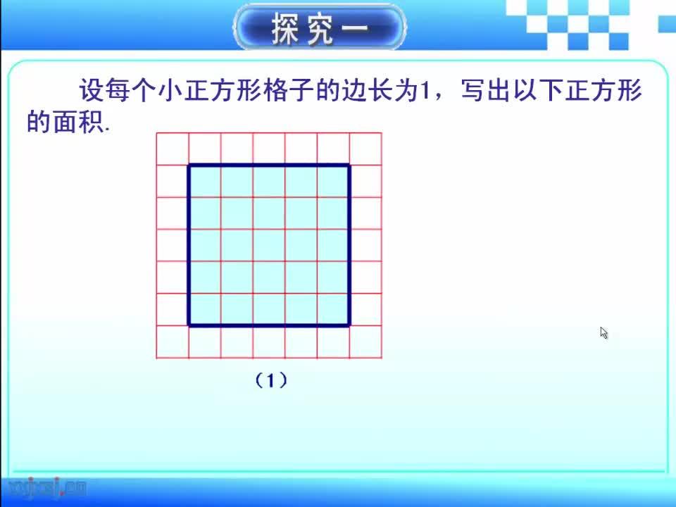 鲁教版(五四制)七年级数学上册 第三章 第一节:探索勾股定理