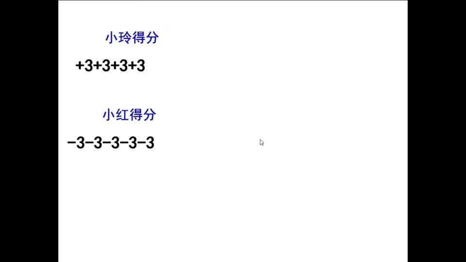 鲁教版(五四制)六年级数学上册 第二章 第七节:有理数的乘法