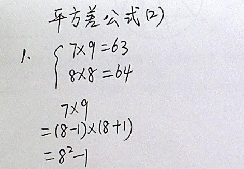 鲁教版(五四制)六年级数学下册 第六章 第六节:平方差公式(二)