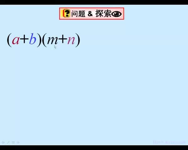 鲁教版(五四制)六年级数学下册 第六章 第五节 整式的乘法 第二课时:多项式乘以多项式
