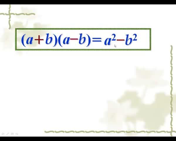 鲁教版(五四制)六年级数学下册 第六章 第六节:平方差公式