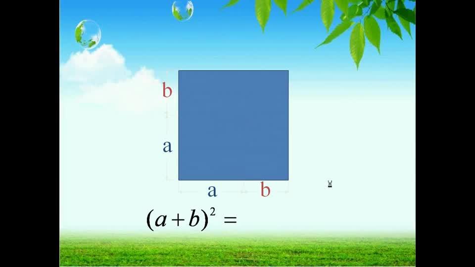 鲁教版(五四制)六年级数学下册 第六章 第七节:完全平方公式(圆形验证)