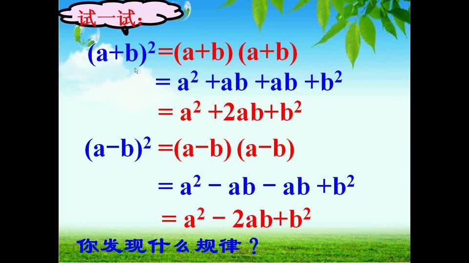 鲁教版(五四制)六年级数学下册 第六章 第七节:完全平方公式(探索)
