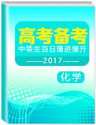 2017年高考化学备考中等生百日捷进提升系列