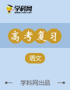 【加练半小时】2018年高考语文(江苏专用)专题复习练