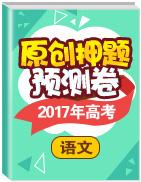 2017年高考语文原创押题预测卷