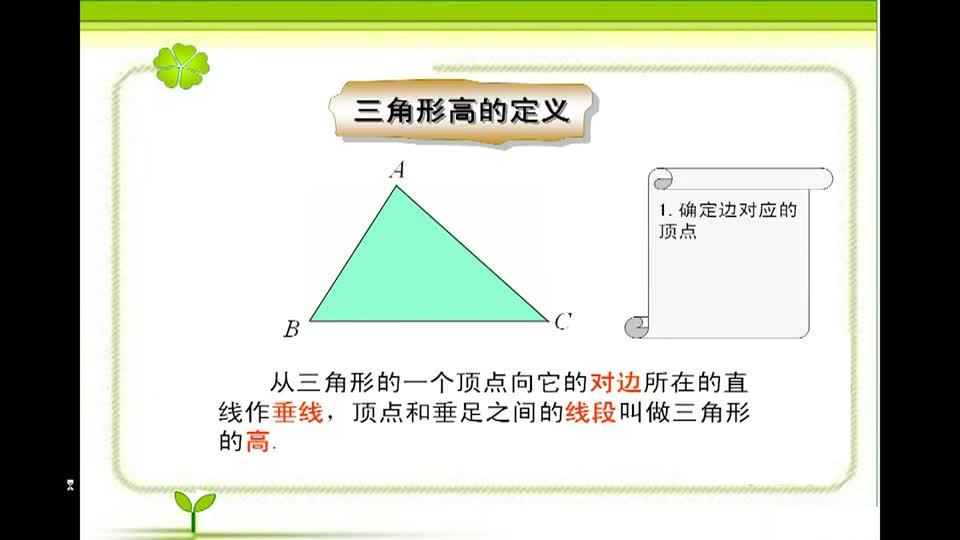鲁教版(五四制) 七年级数学上册 第一章 第1节:三角形的高