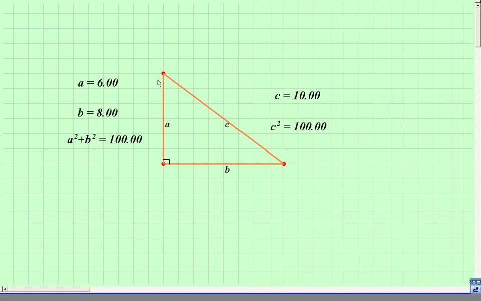 鲁教版(五四制) 七年级数学上册 第三章 第1节:勾股定理的探索