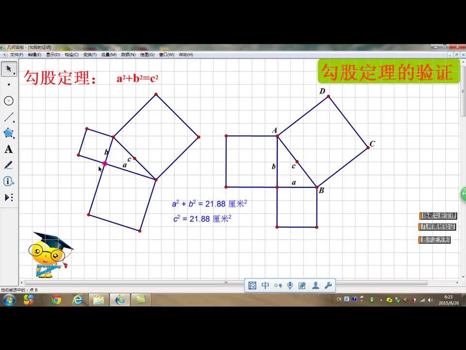 鲁教版(五四制) 七年级数学上册 第三章 第2节:勾股定理的证明
