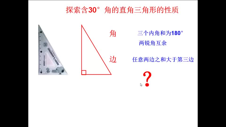 鲁教版(五四制) 七年级数学上册 第二章 第3节 第四课时:探索含30°角的直角三角形的性质