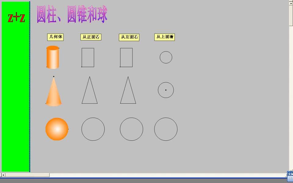 鲁教版(五四制) 六年级数学上册 第一章 第4节:从三个方向看物体的形状