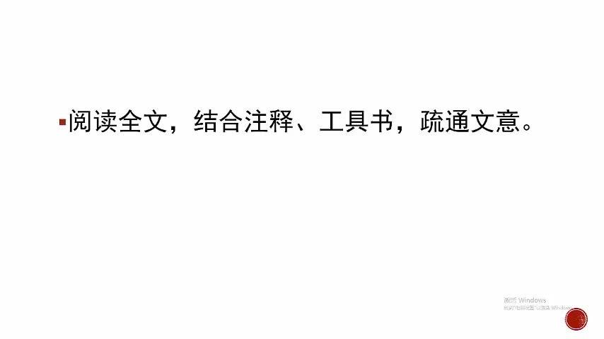 人教版 高中语文必修四 第四单元 第13节:张衡传
