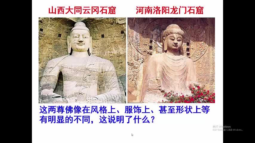 人教版 高二历史选修一 第三单元 第2课:孝文帝改革的作用