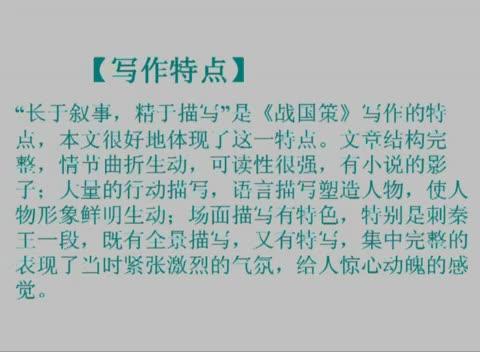 人教版 高一语文 必修一 第二单元 第5节:荆轲刺秦王(二)