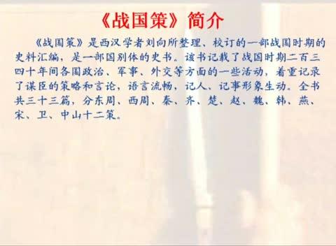 人教版 高一语文 必修一 第二单元 第5节:荆轲刺秦王(一)