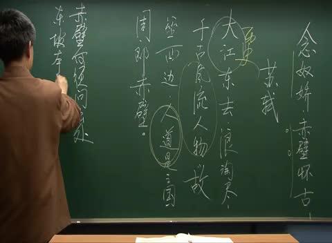 人教版 高一语文 必修四 第二单元 第5节:念奴娇赤壁怀古(二)