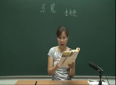 人教版 高一语文 必修三 第二单元 第7课:马嵬