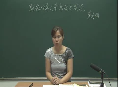 人教版 高一语文 必修二 第四单元 第11节:就任北京大学校长之演说