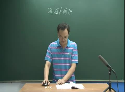 人教版 高一语文 必修二 第二单元 第6节:孔雀东南飞(二)