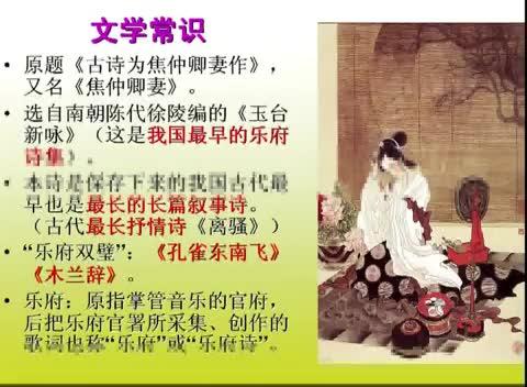 人教版 高一语文 必修二 第二单元 第6节:孔雀东南飞(一)