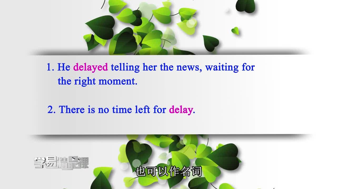 核心词汇 One Word, One Module 第105讲 delay