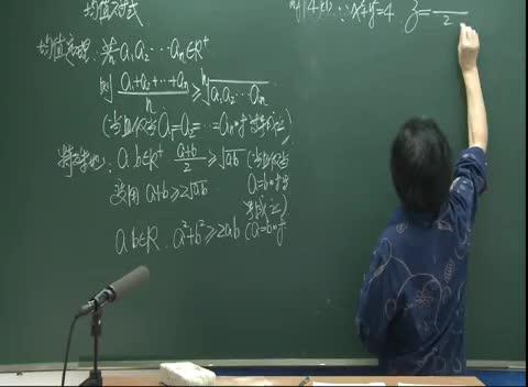 人教B版 高一数学必修五 第三章 第二节:均值不等式(二)