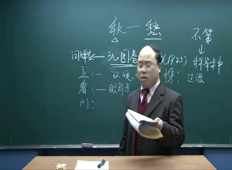 人教版 高一语文必修一 第一单元 第1节:沁园春-长沙(二)