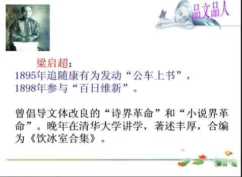 人教版 高一语文必修一 第三单元 第9节:记梁任公先生的一次演讲