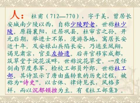 人教版 高一语文必修三 第二单元 第5节:秋兴八首