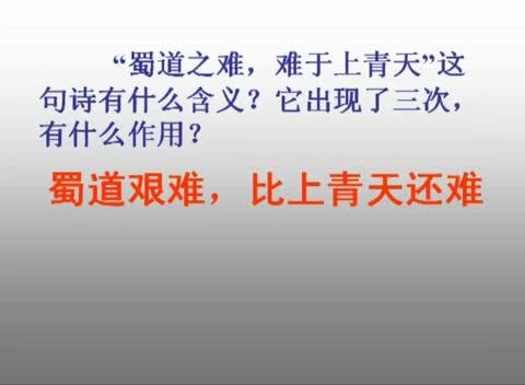 人教版 高一语文必修三 第二单元 第4节:蜀道难(二)
