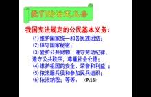 人教版 八年级政治下册 第一单元 第二课: 公民的义务-微课堂 (2份打包)