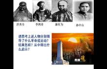 人教版 高一历史必修一 第四单元 第14课:五四运动-微课堂 (6份打包)