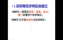 人教版 高一历史必修二 第四单元 第13课:对外开放格局的初步形成-微课堂 (4份打包)