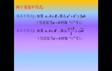 人教版 高二数学必修五 第三章 第4节:基本不等式-微课堂 (3份打包)