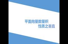 人教A版 高一数学必修四 第二章 第4节:平面向量数量积性质之垂直-微课堂 (2份打包)