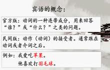 高三语文 宾语前置 (3份打包)-微课堂