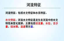 湘教版高三地理一轮复习 (8份打包)-微课堂