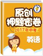 2017年中考英语原创押题密卷