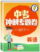 2017年中考英语冲刺专题卷