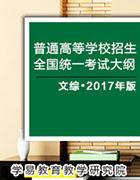 2017年普通高等学校招生全国统一考试大纲说明文综