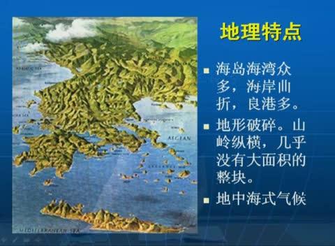 人教版 高一历史必修一 第二单元 第5课:古代希腊民主政治