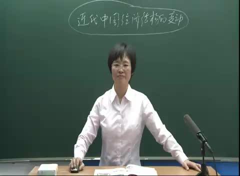 人教版 高一历史必修二 第三单元 第9课:近代中国经济结构的变动